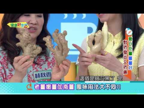 20160530  健康好生活  夏日吃薑 薑薑好 對抗發炎又抗癌!!
