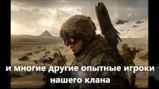 Правила Войны - агитационный ролик клана Legion of Power