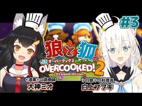 【✟漆黒✟の調理師】オーバークック2でお料理作る!!!!!#3【✞白銀✞の料理長】