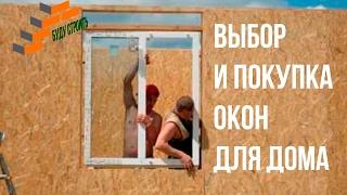 Строительство дома: покупка окон