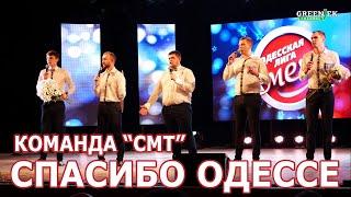 Спасибо Одессе Команда СМТ Финал Одесской Лиги Смеха
