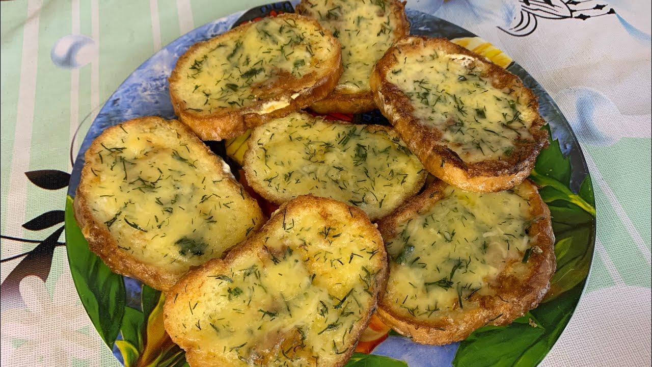 Сырные гренки с чесноком и зеленью
