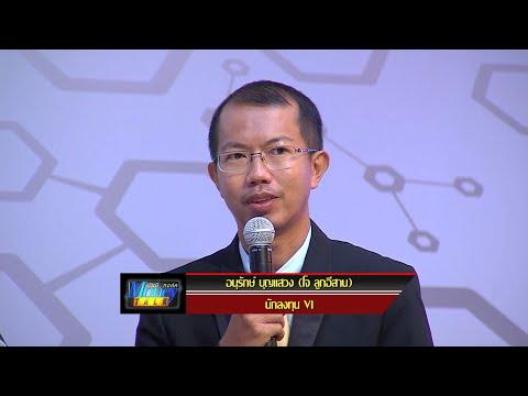เฟ้นหุ้นเด่น 10 เด้ง mai - อนุรักษ์ บุญแสวง - วันที่ 03 Aug 2019