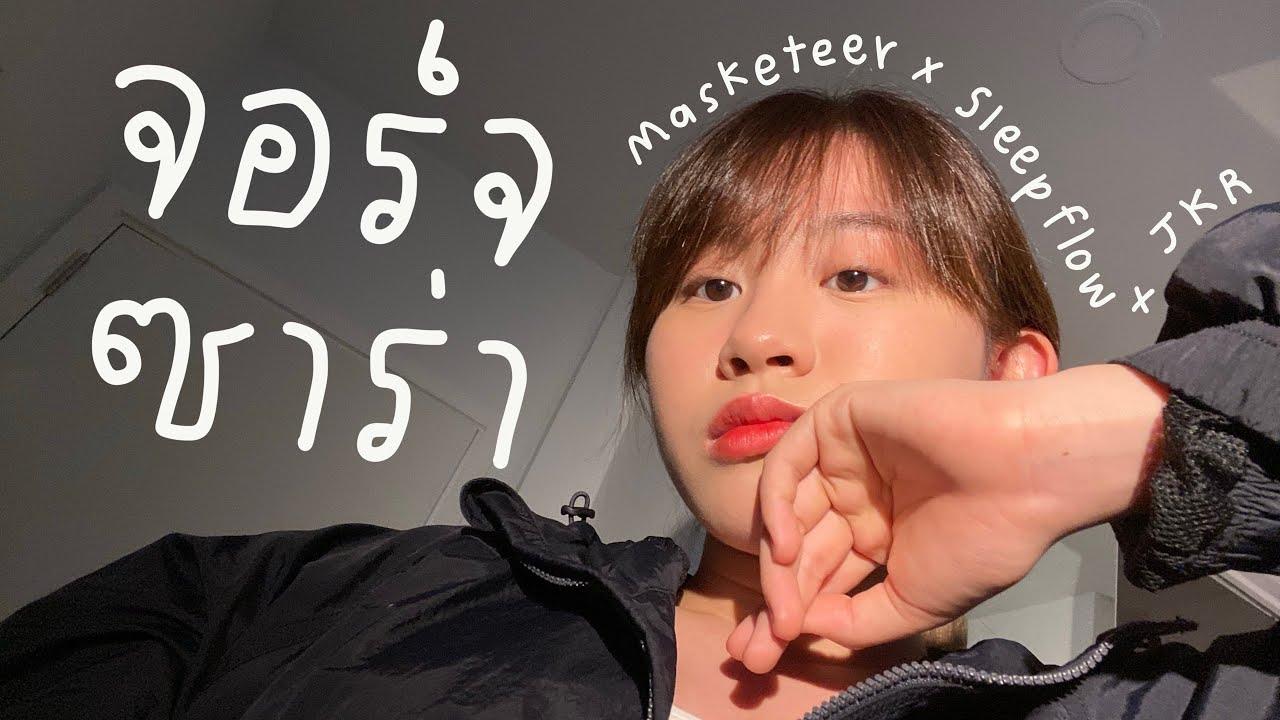 จอร์จ ซาร่า - Masketeer X Sleep Flowz X JKR [ COVER ] - BELL WARISARA