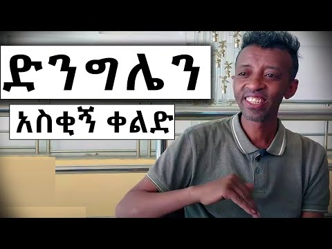 Ethiopia:ጅንኑ ክፍል 10 አስቂኝ ቀልድ – Jininu Part 10 New Ethiopian Comedy 2019
