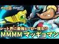 【ポケモンUSM】レート界に謎のヒーロー現る!?MMMM.MAGYOMAN見参!!