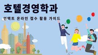 한호전 호텔경영학과 학과 소개