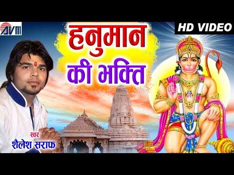 Shailesh Saraf | Hindi Bhakti Song | Hanuman Ki Bhakti | HD Video | Chhattisgarhi Video | Avm Studio
