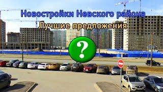новостройки Невского района. Лучшие предложения