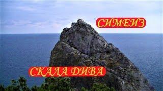 Скала Дива / Симеиз / Крым
