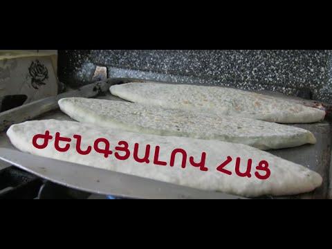 Տատիկիս պատրաստած համով ժինգյալով հացը /JINGYALOV HAC/