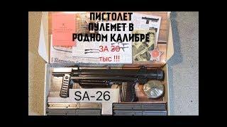 Чешское оружие в России теперь дешевле ! Обзор пистолет-пулемета Sa-26