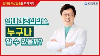 [부평성모안과] 안내렌즈삽입술은 누구나 할 수 있나요?