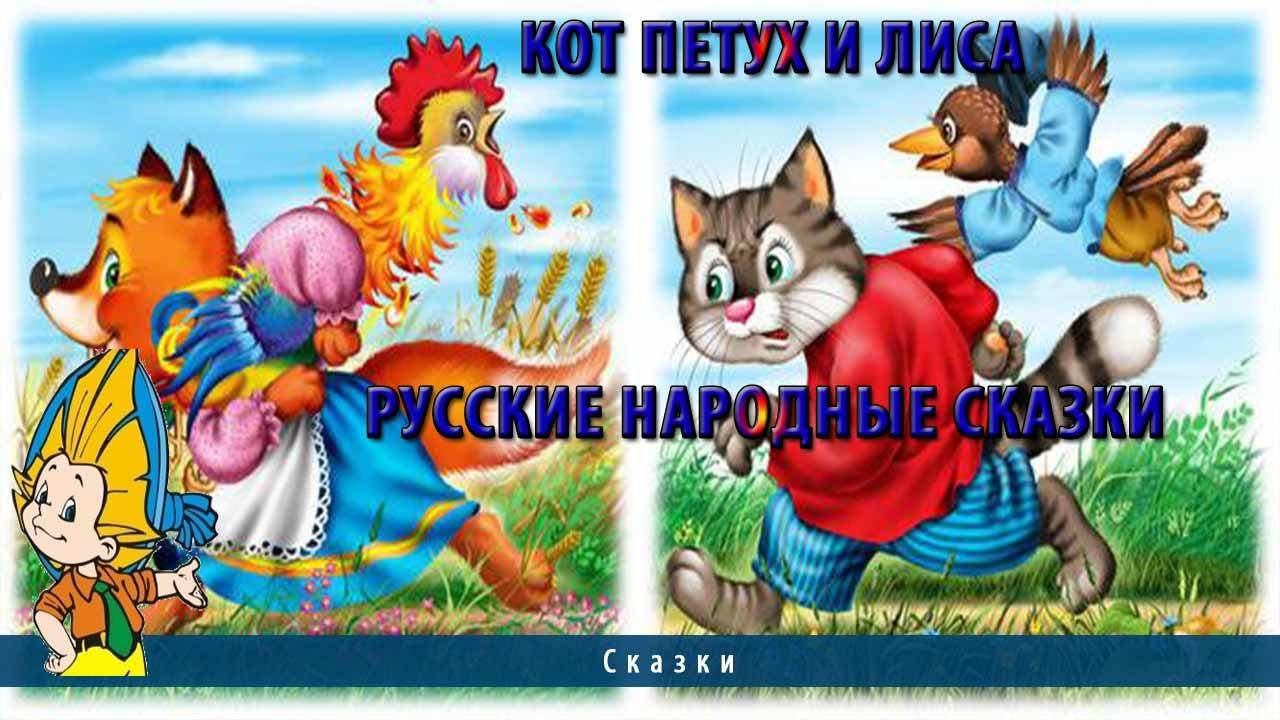 Петушок и кот сказка