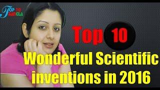 Top 10 Wonderful Scientific inventions in 2016