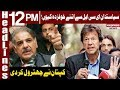 PM Imran Khan's Angry Tweet For Opposition | Headlines 12 PM | 17 January 2019 | Express News