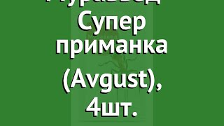 Муравьед® Супер приманка (Avgust), 4шт. обзор 01-00006500 производитель Фирма Август ЗАО (Россия)
