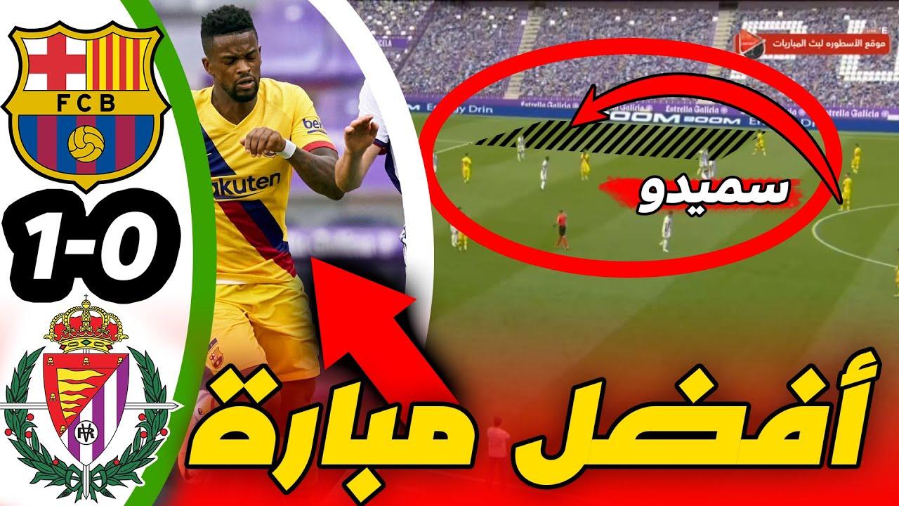 برشلونة 0:1 بلد الوليد | سميدو لا يصدق  💥💥 ميسي والإصابة المحتملة !؟