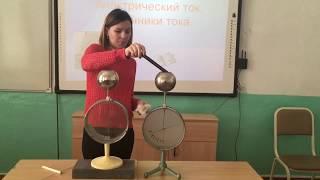 """Урок 8 класс """" Электрический ток. Источники электрического тока"""""""
