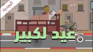رسوم متحركة مغربية - l3id lkbir - العيد الكبير - SHKILITA