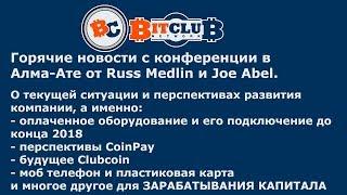 Новости bitclubnetwork от Russ Medlin и Joe Abel 30-08-2018  moscow