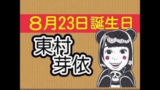 8月23日はアイドル、けやき坂46の東村芽衣さんの誕生日だにー( *´艸`) ...