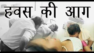 B`Grade Movie - Hawas Ki Aag - हवस की आग  2017 - Uncensored Hindi Movie