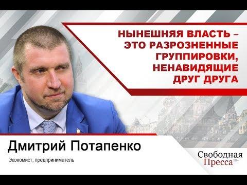 #ДмитрийПотапенко Нынешняя власть