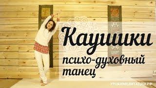 Каушики (Каошики). Танец, расширяющий сознание.