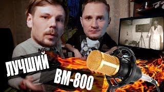 BM-800 Доработка микрофона (DIY)   Студийный звук после переделки   [ДенДи]