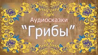 Русская народная сказка. Грибы. Аудиосказка