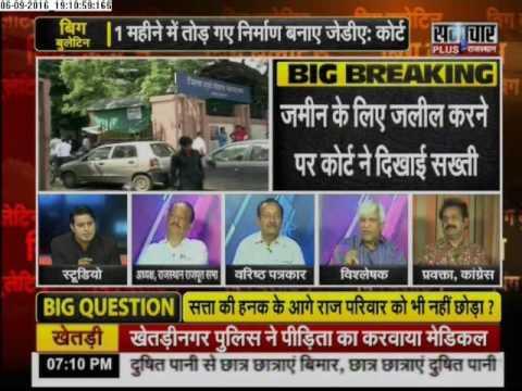 Big Bulletin Rajasthan: Dist. Court orders JDA to restore status of Raj Mahal