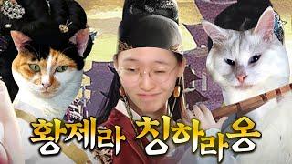 두 고양이를 동시에 사랑하는 황제의 하루
