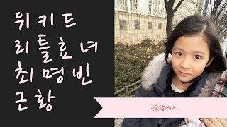 리틀효녀 최명빈양의 근황을 전해드립니다~!