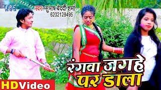 Subhash Bedardi Sharma 2020 का नया सबसे हिट होली सांग   Rangwa Jaghe Per Dala
