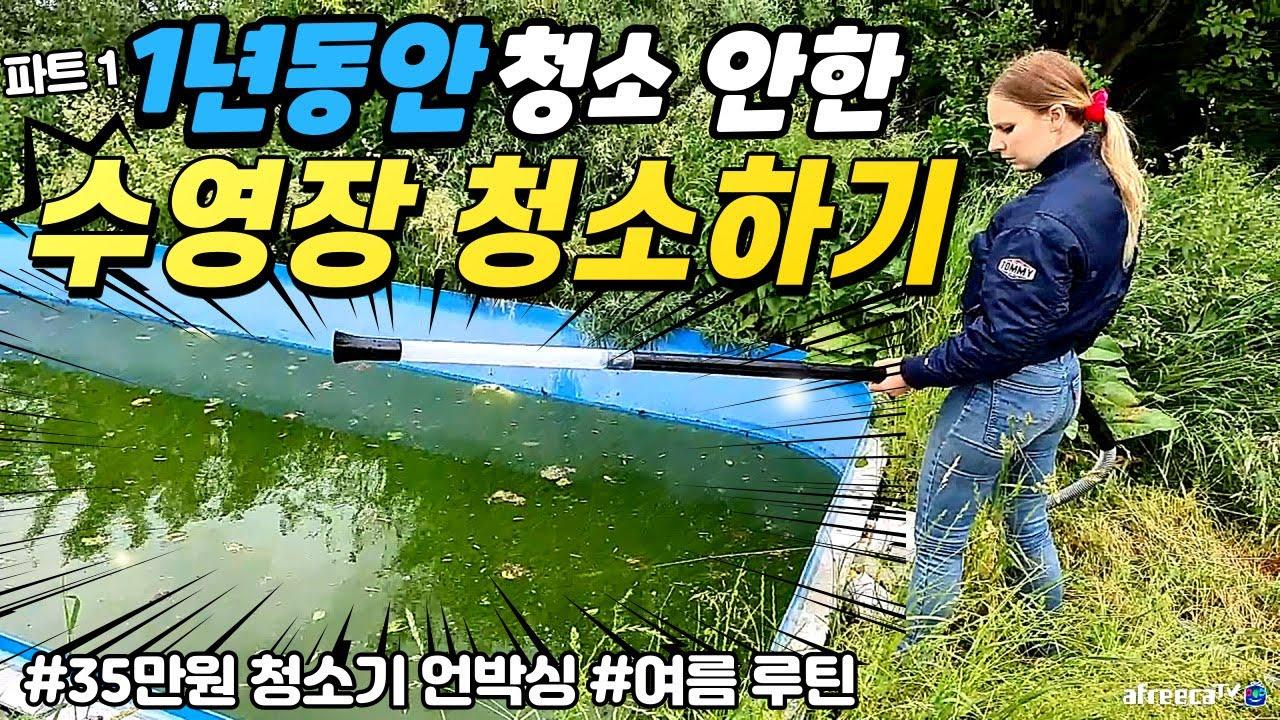 국제커플 [꾼맨 알렝꼬] 비싼 기계로 1년동안 청소 안한 수영장 청소하기! Our summer routine! Pool cleaning