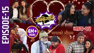 Sakkigoni | Comedy Serial | Episode-15 | Arjun Ghimire, Sagar Lamsal, Hari Niraula, Priyana Acharya