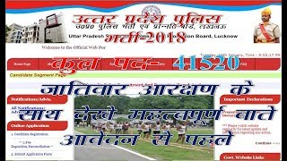 UP POLICE FORM 2018 NOTIFICATION/41520 POST/UP POLICE BHARTI 2018/POLICE BHARTI NOTIFICATION 2018