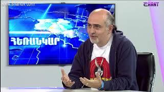 Հեռանկար/Herankar-Սամվել Մարտիրոսյան/Samvel Martirosyan