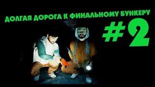 ДОЛГАЯ ДОРОГА К ФИНАЛЬНОМУ БУНКЕРУ #2