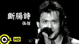 伍佰 Wu Bai&China Blue【斷腸詩 Broken heart poetry】Official Music Video