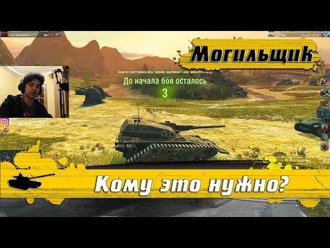 WoT Blitz - Лучший БЕСПОЛЕЗНЫЙ танк МОГИЛЬЩИК ● Счастье или БОЛЬ из сундука (WoTB)