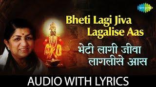 Bheti Lagi Jiva Lagalise Aas with lyrics | भेटीलागीं जीवा लागलीसे | Lata Mangeshkar|Abhang Tukayache