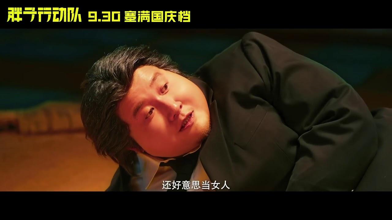 Download Cinestar Cinema- Fat Buddies Trailer