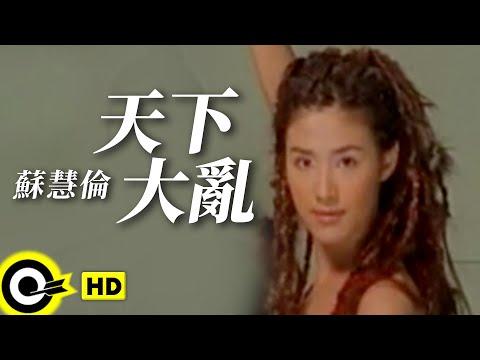 蘇慧倫 's Playlist - 滾石香港黃金十年: 蘇慧倫精選 (14 songs) @ MixerBox