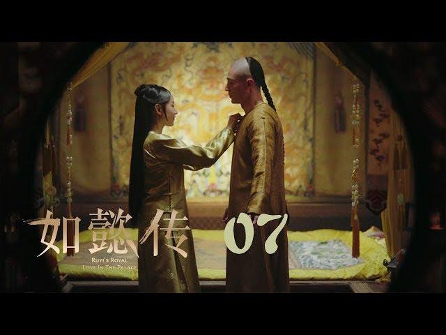 如懿傳 07 | Ruyi's Royal Love in the Palace 07(周迅、霍建華、張鈞甯、董潔等主演)