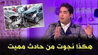 مقدم برنامج صباح الشروق: هكذا نجوت من حادث مميت بسبب تهور سائق !