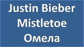 Justin Bieber Mistletoe текст перевод транскрипция
