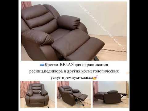 Кресло-реклайнер для наращивания ресниц