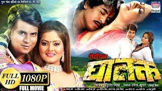 Sherdil GHATAK | BHOJPURI FULL HD MOVIE 2018 | Anjana Singh, Vijay Verma